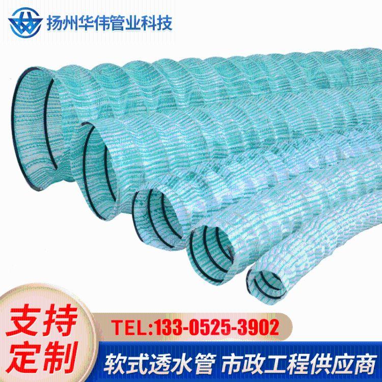 软式透水管 塑料盲沟 地基排水用透水管 渗排水网垫 塑料盲沟