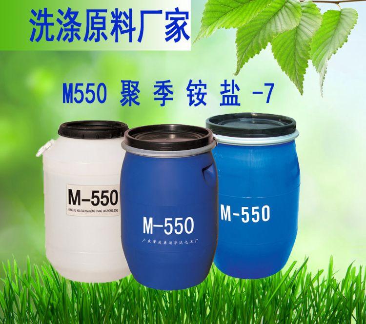 生产厂家 M550 M-550 聚季铵盐-7 表面活性剂 洗发水调理剂