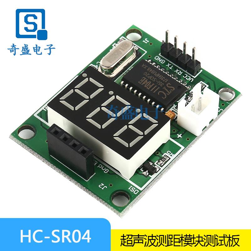 超声波测距模块测试板 提供5V/3.3V测试板 测试HC-SR04显示测距仪
