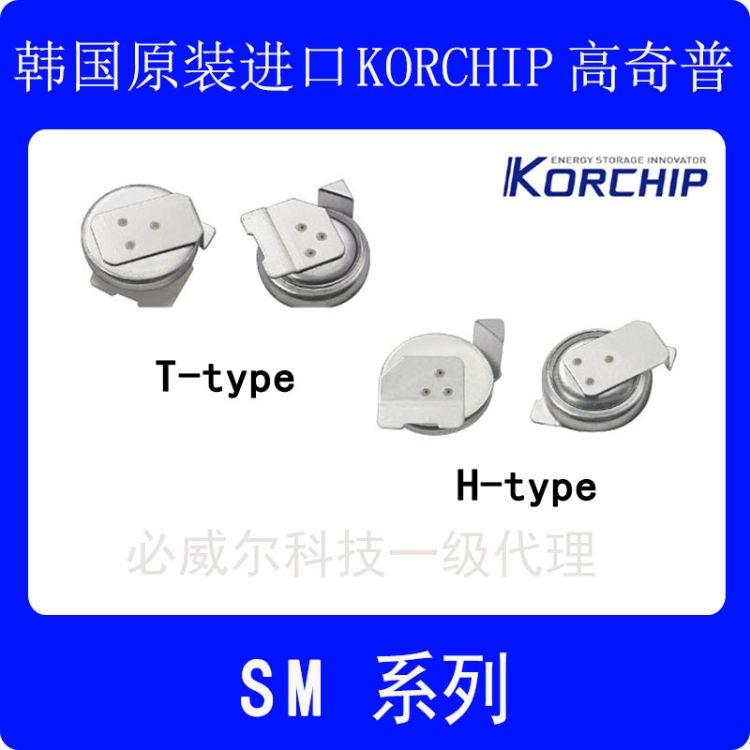 供应原装韩国KORCHIP超级贴片电容精工XH414H超级电容SM3R3703T01