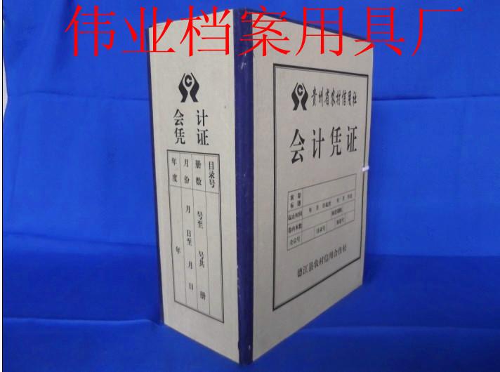会计凭证、折叠硬纸板档案盒、厂家定做、规格大小可按客户要求