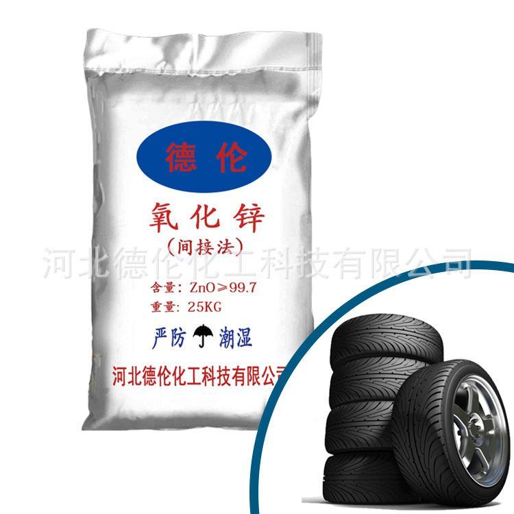 供应橡胶级氧化锌、间接法氧化锌、轮胎、胶管、鞋材生产专用锌