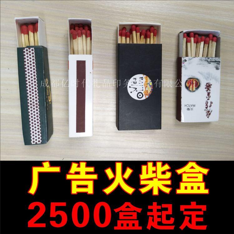 厂家定做广告促销礼品抽屉式火柴盒创意火柴盒烟具定制批发亿时代