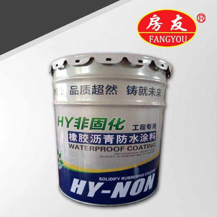 水性非固化橡胶沥青防水涂料 卫生间防水 厂家直销批发代加工涂料厂