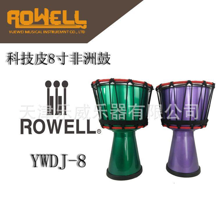 ABS非洲鼓绑绳pvc科技皮纤维非州手鼓8寸可选打击乐器专为学生教