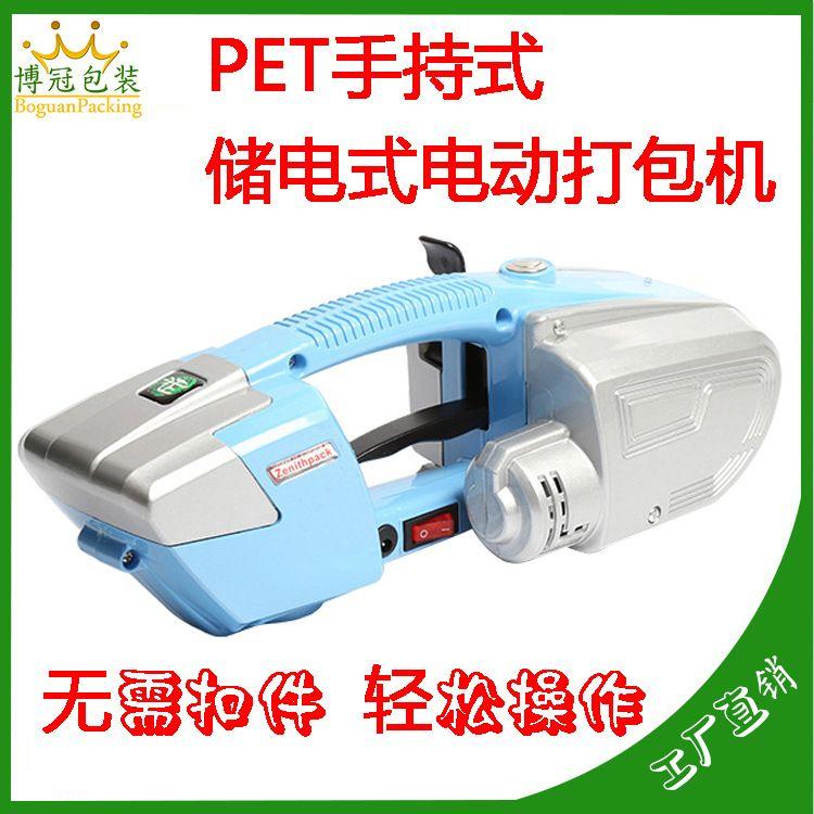 手提手持式电动打包机免扣电动充电式PP/PET打包机胶中宝