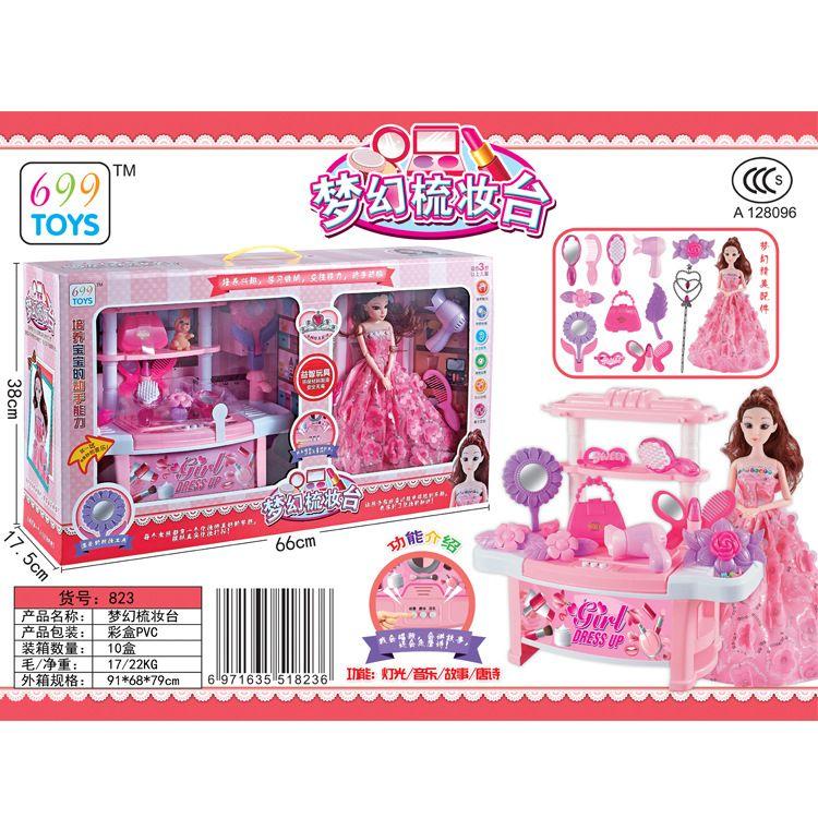 823女孩娃娃梦幻梳妆台医具台过家家灯光音乐故事唐诗套装玩具