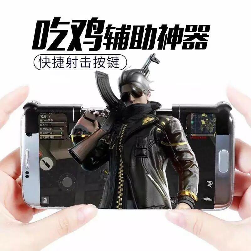 吃鸡神器荒野行动手柄手机游戏辅助绝地求生刺激战场射击快捷按键