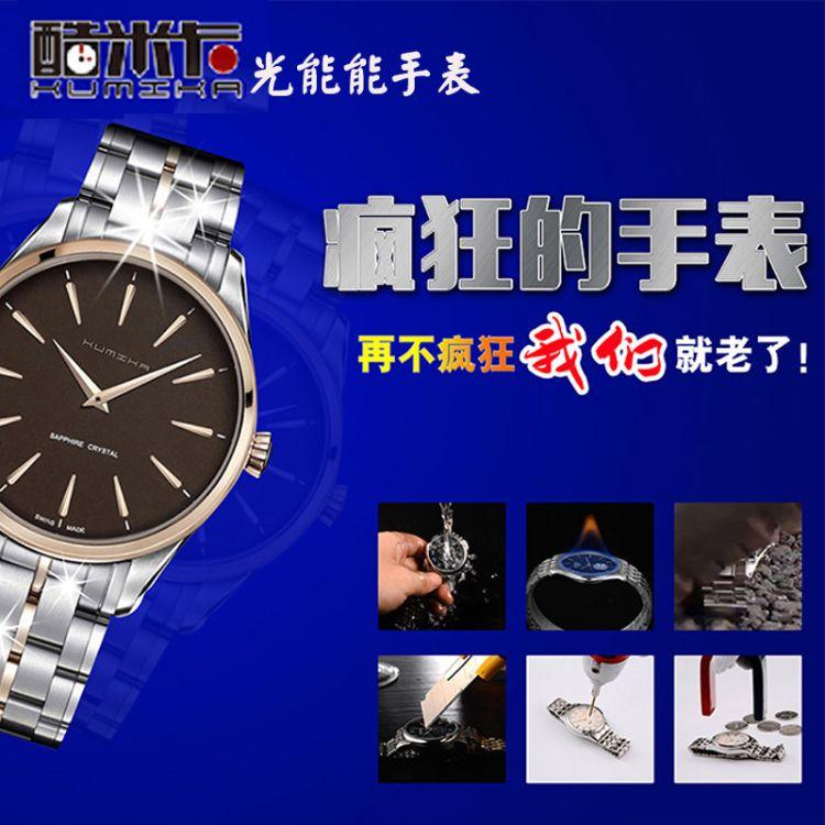 香港酷米卡光动能手表防水手表 地摊展会光动能手表厂家直销