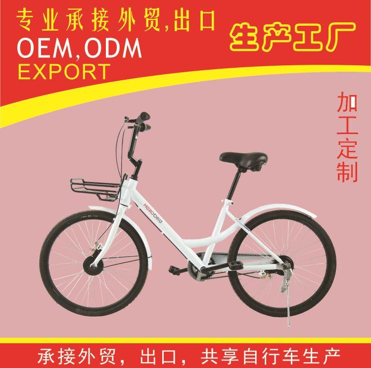 厂家代工共享单车 ofo Hellobike mobike 哈罗单车 摩拜 加工生产