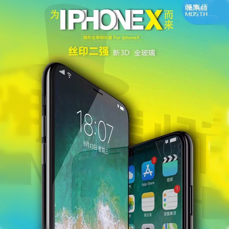 膜素师适用苹果7/8 iPhoneX丝印六强全屏隐形曲面防尘钢化玻璃膜