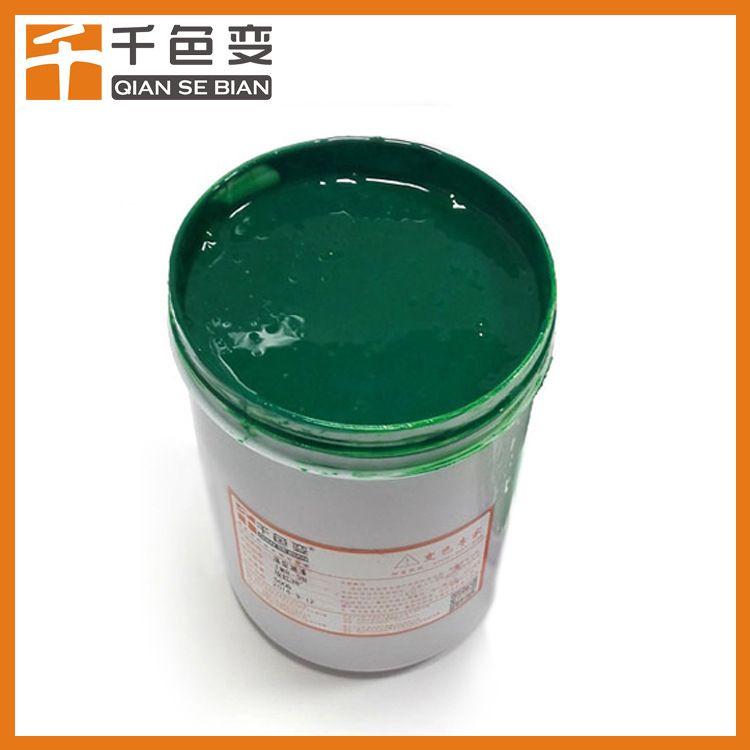 温变浆印花材料厂家 彩色印花浆有色变有色-有色变无色水性浆