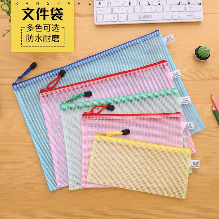 新款网格袋办公用品收纳袋笔袋文件袋学习试卷办公文件袋多色可选