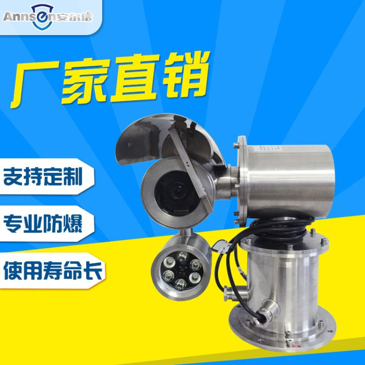 防爆云台一体机 海康300万30倍变倍变焦摄像机