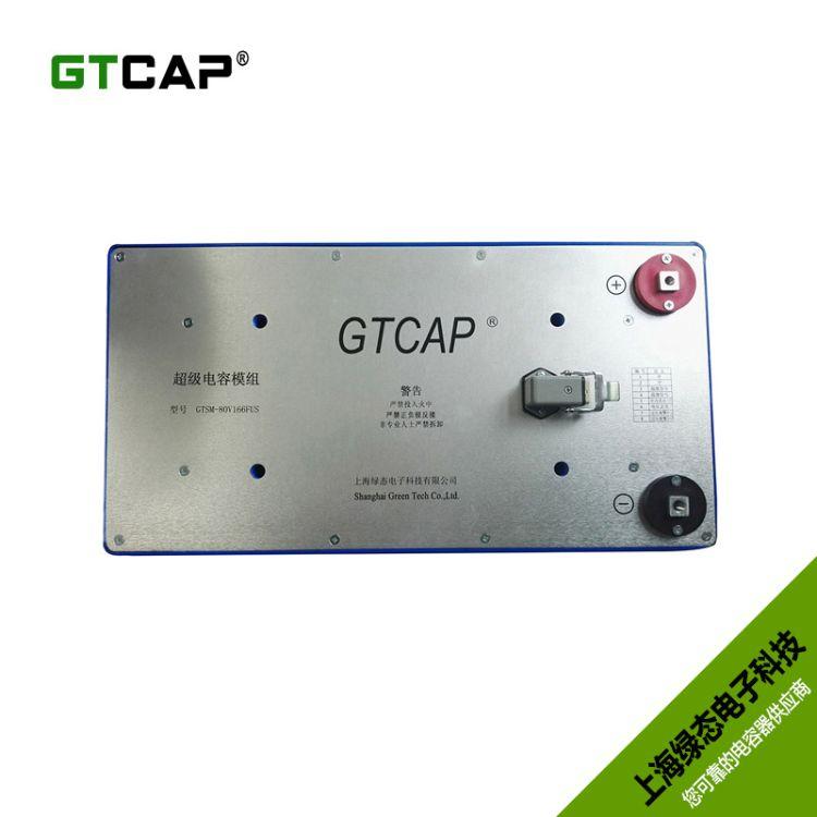 GTCAP-客户定制启动电源模组 大容量模组 高能量密度 可定制