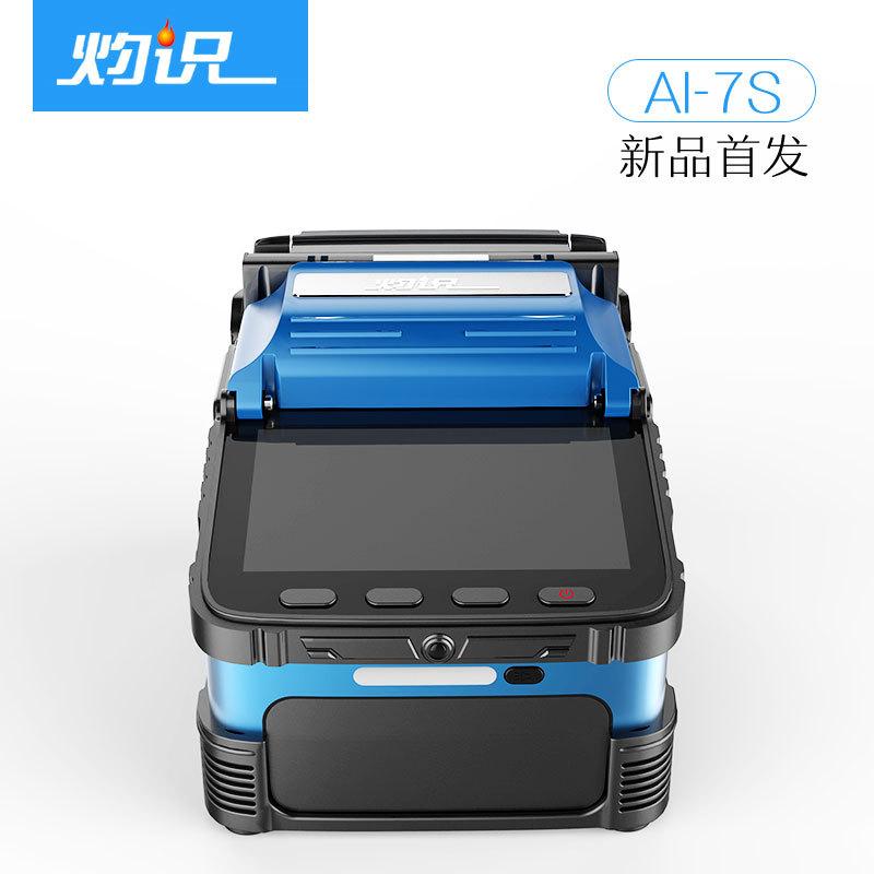 灼识国产全自动光纤熔纤机 皮纤熔接机FTTH光纤熔接机 新款7S