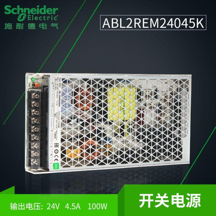 施耐德开关电源 ABL2REM24085K 200W开关电源 DC24V直流质量保证