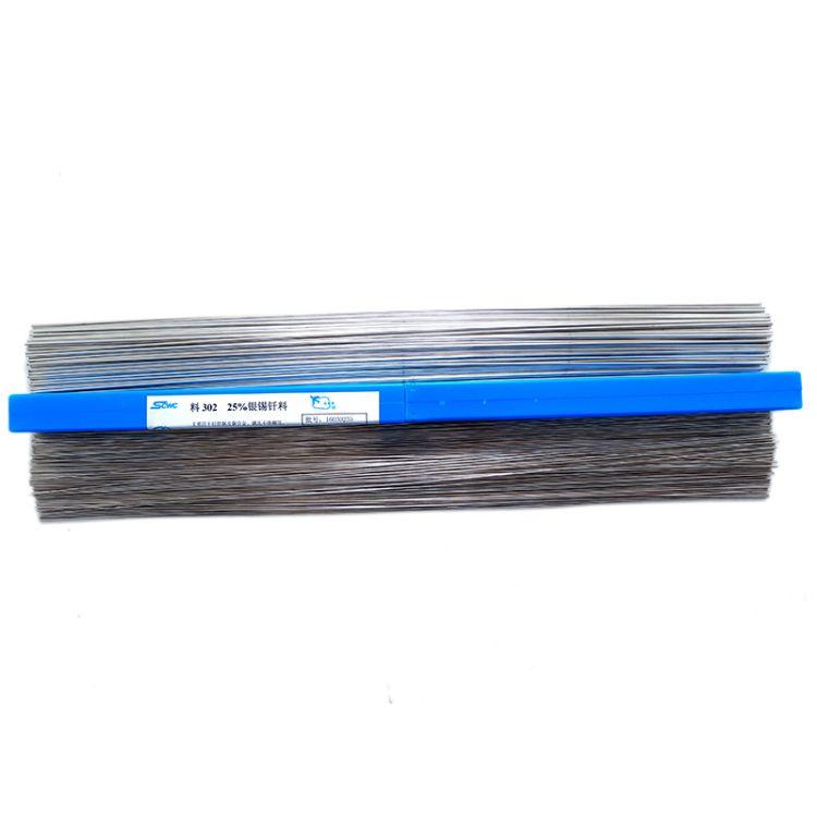 供应上海斯米克L302银焊条料302银基焊条BAg-37银钎焊料25%银焊条