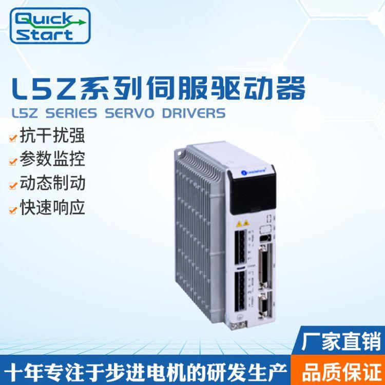 供应L5Z系列脉冲型驱动器 电子加工设备专用雷赛驱动器