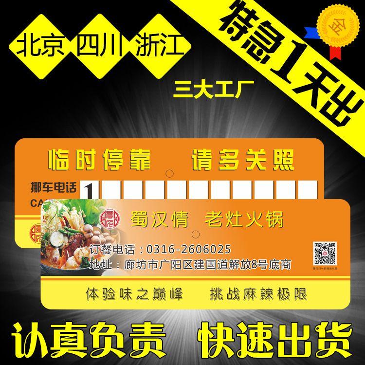 厂家临时停靠定制创意停车牌制作PVC异形卡电话牌定做汽车联络牌