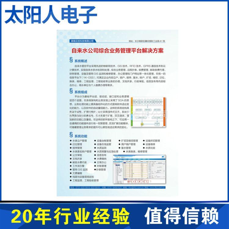 厂家热销 工厂供水管理软件开发 智能项目管理软件开发