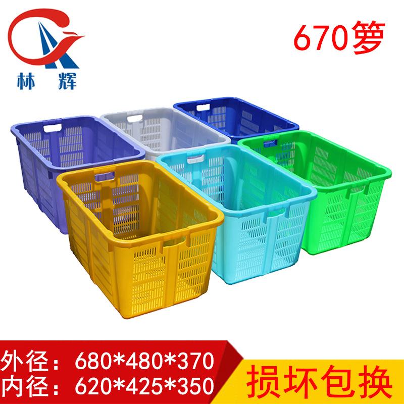 厂家直供670箩 蓝色大号长方形塑料箩筐周转筐 蔬菜水果收纳筐