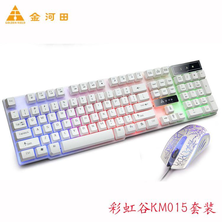 金河田KM015键鼠套装发光游戏键鼠七彩光机械手感电竞LOL