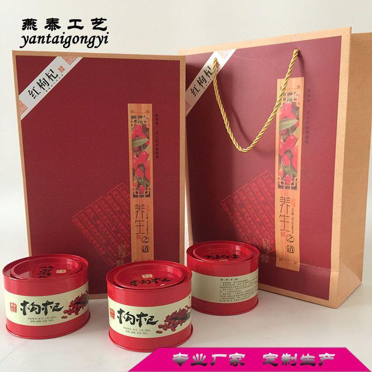 厂家 高档红枸杞包装礼盒 三铁罐500g一斤配手提袋 批发 现货