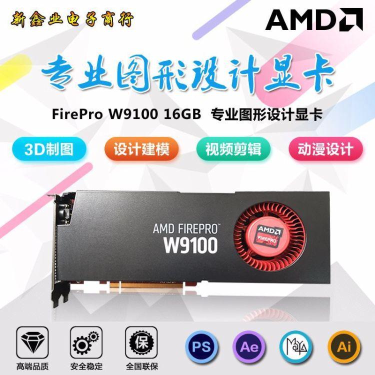 AMD FirePro W9100 32GB 专业显卡/绘图设计 原厂正品盒装行货