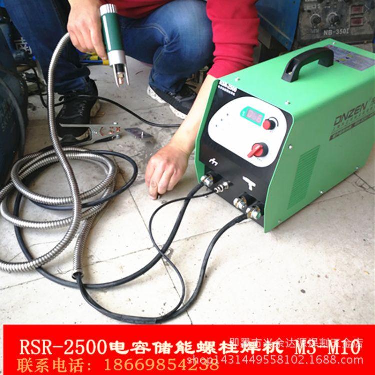 RSR-2500电容储能螺柱焊机 栓钉焊机 螺栓标牌焊机保温钉种焊机