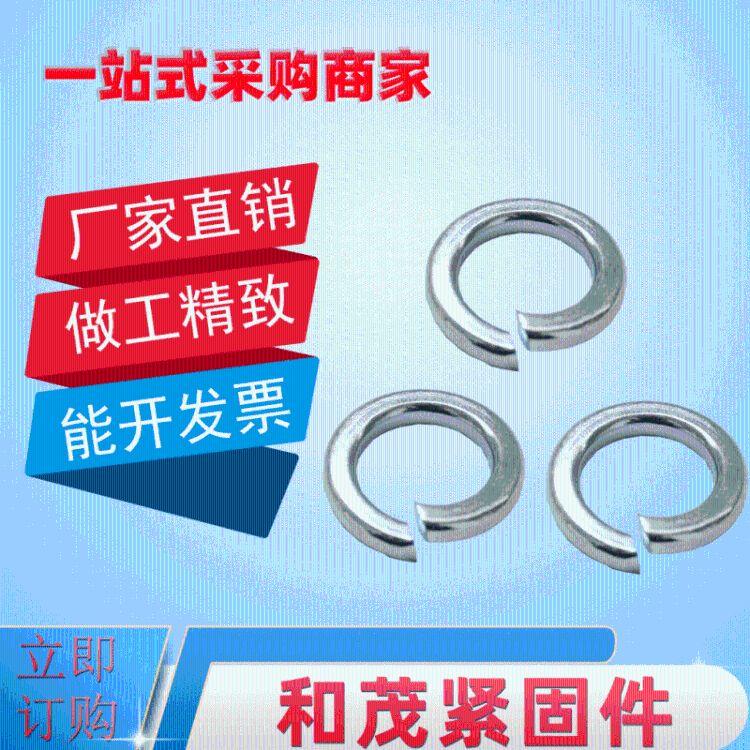 国标镀锌垫片GB96组合用弹簧垫圈 开口垫锁紧弹垫