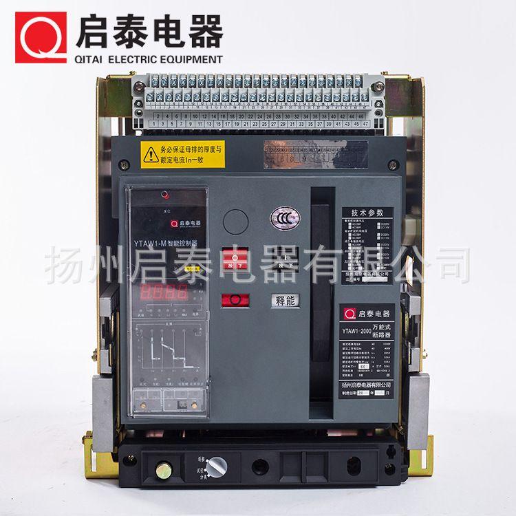 低压电器万能式框架断路器 YTAW1-2000/3P抽屉式