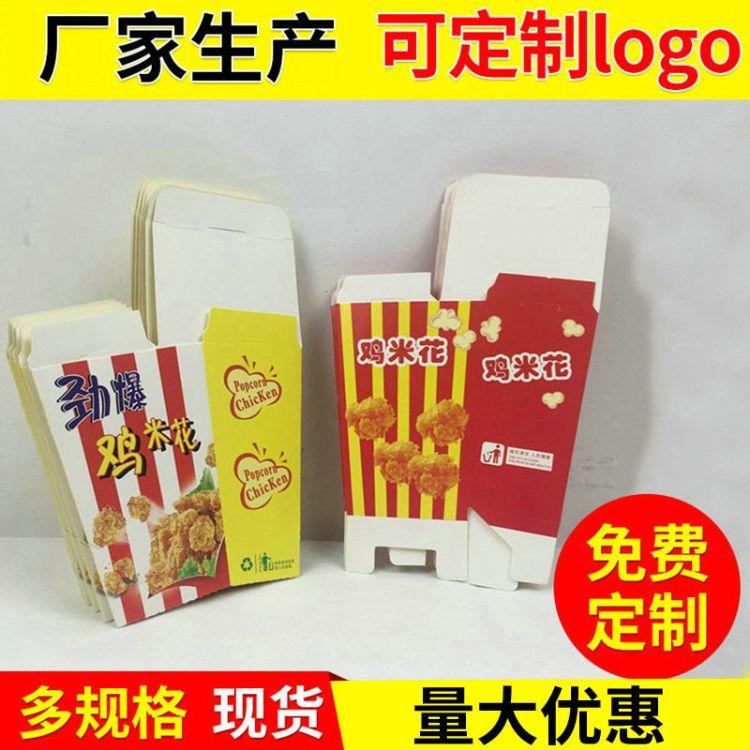 防油鸡块盒 各种规格彩色鸡米花盒 鸡块鸡翅盒 油炸鸡米花盒