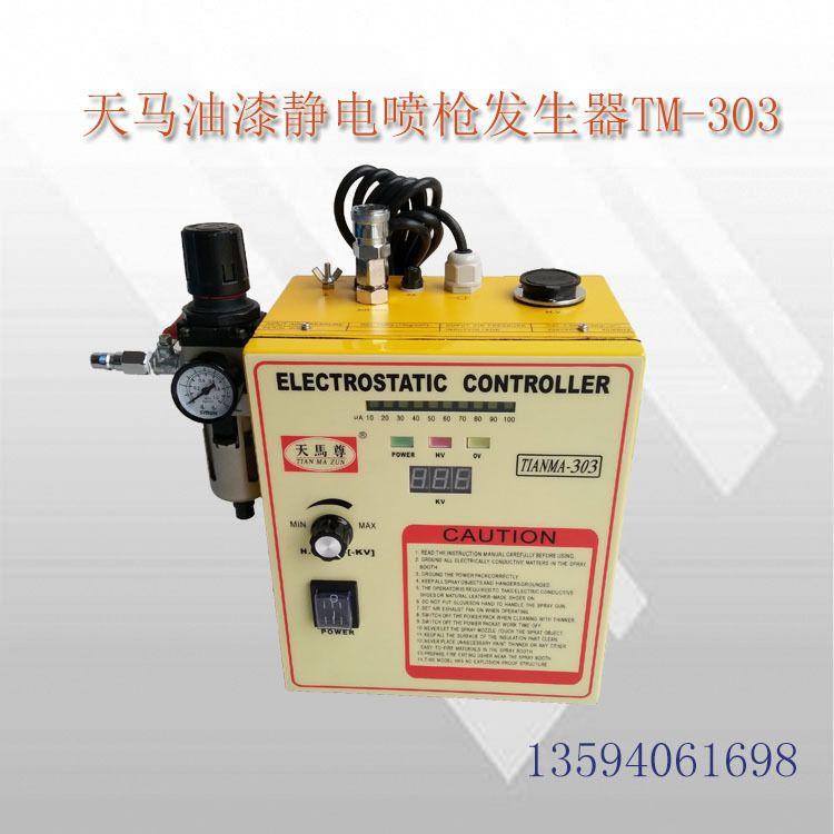 发生器静电机天马喷枪静电发生器 喷漆枪主机 静电控制器静电机箱