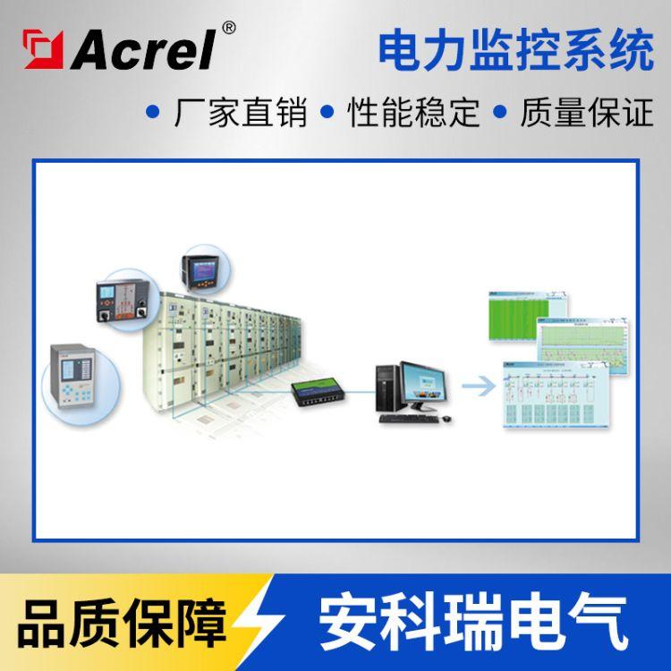 安科瑞Acrel-2000变电所电力监控系统 10kv配电80点位