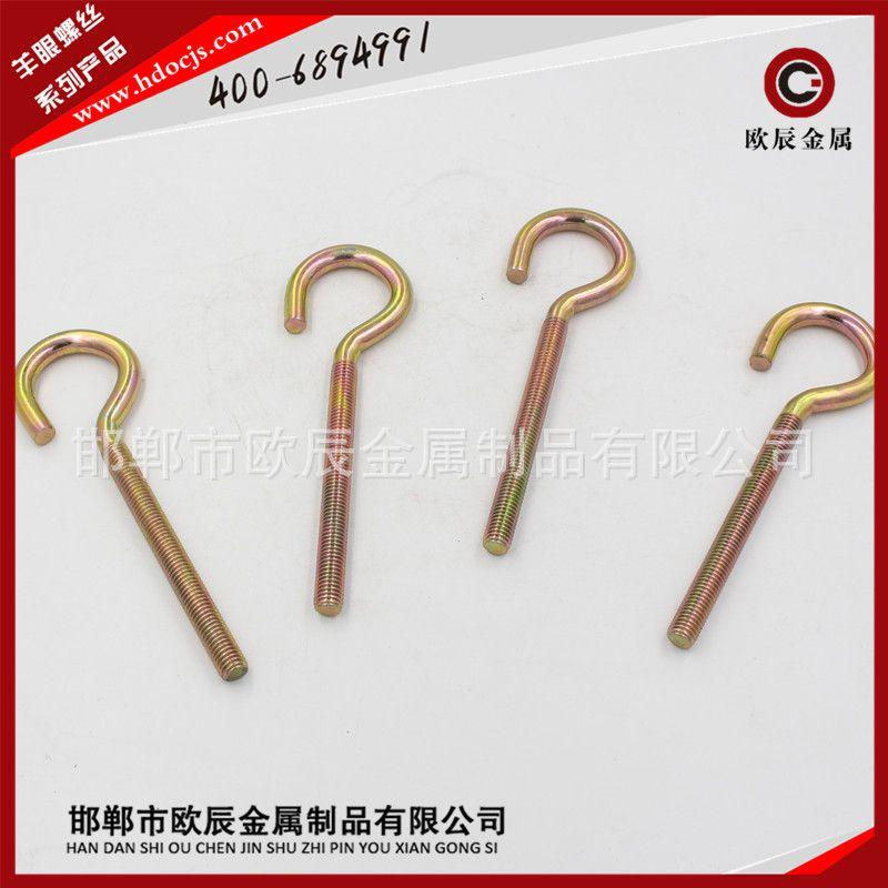 羊眼钩螺栓 开口型羊眼螺丝 机牙带钩螺栓 C型挂钩钩栓 欧辰厂家生产 来图定做