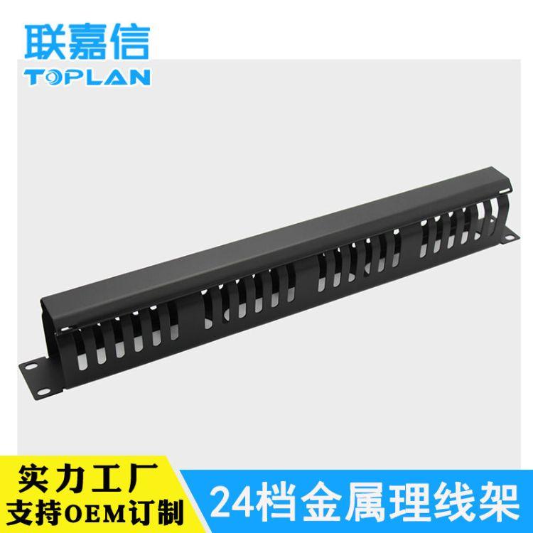金属19英寸机架式理线架24档理线架 1U理线架 线缆管理槽