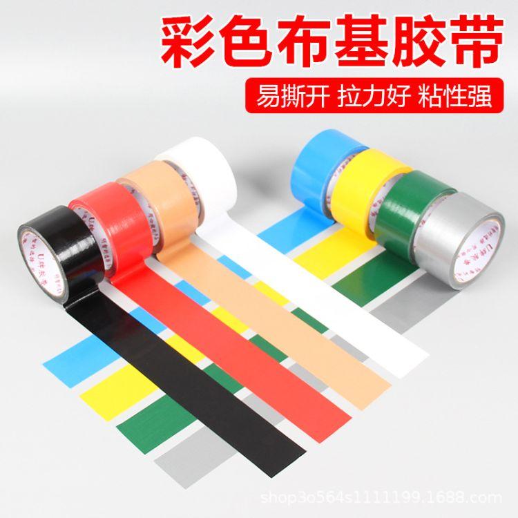 厂家直销 4.8CM宽彩色布基胶带单面装饰地板地毯胶带防水易撕