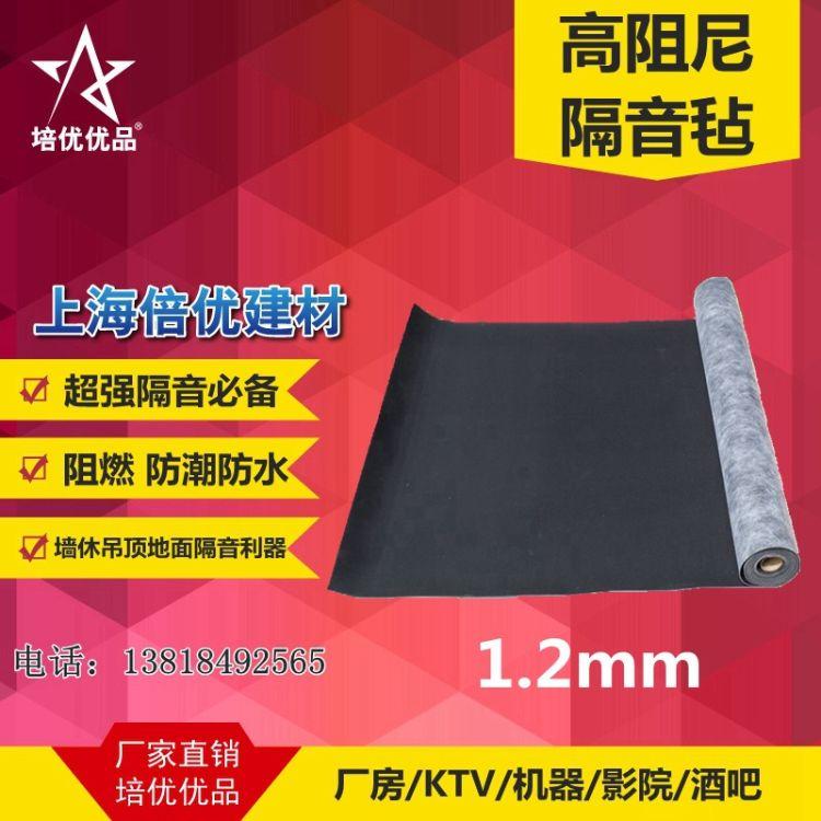 特优惠 1.2mm 高阻尼隔音毡 墙体/吊顶地板隔音 防火阻燃 无异味