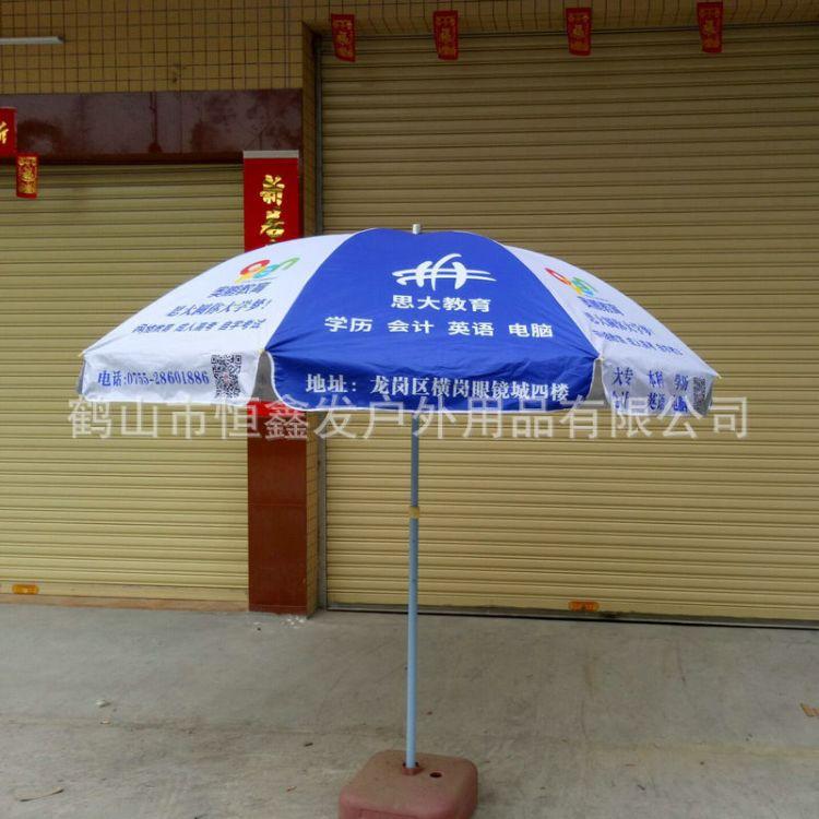 2米户外遮阳沙滩伞订做logo 沙滩庭院地摊摆摊伞 户外广告宣传伞