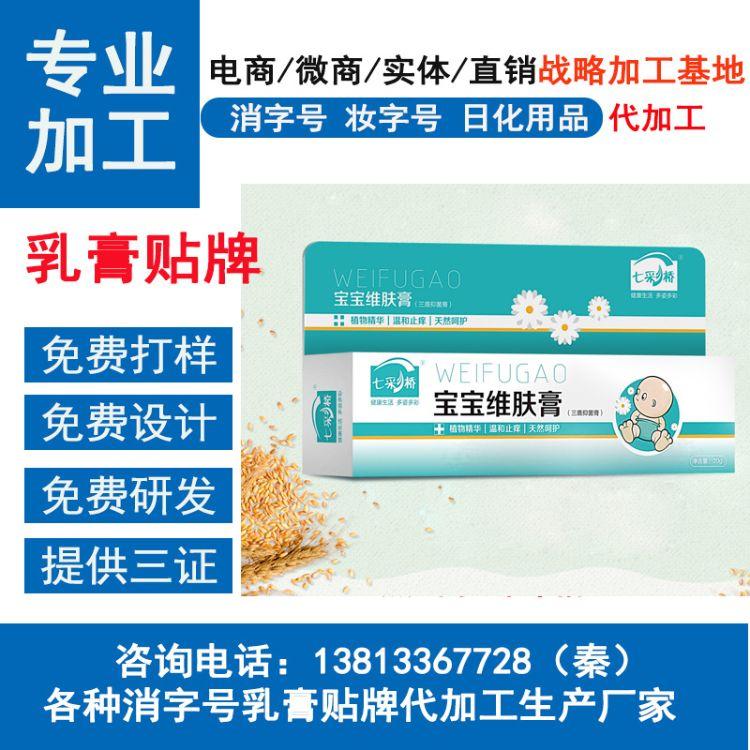 南京止痒缓解敏感修复皮肤软膏代加工oem贴牌定制厂家
