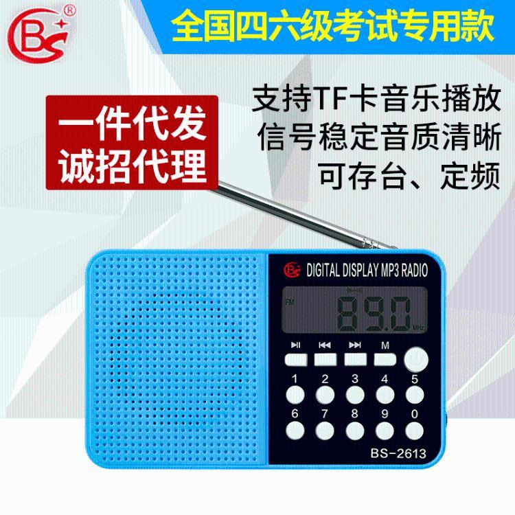 宝升 BS-2613大学四六级英语听力收音机 FM调频多功能收音机