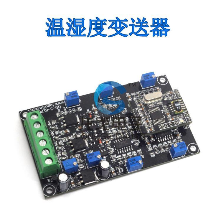 龙戈电子 温湿度检测传感器模块 SHT10变送器4-20mA模拟电压输出