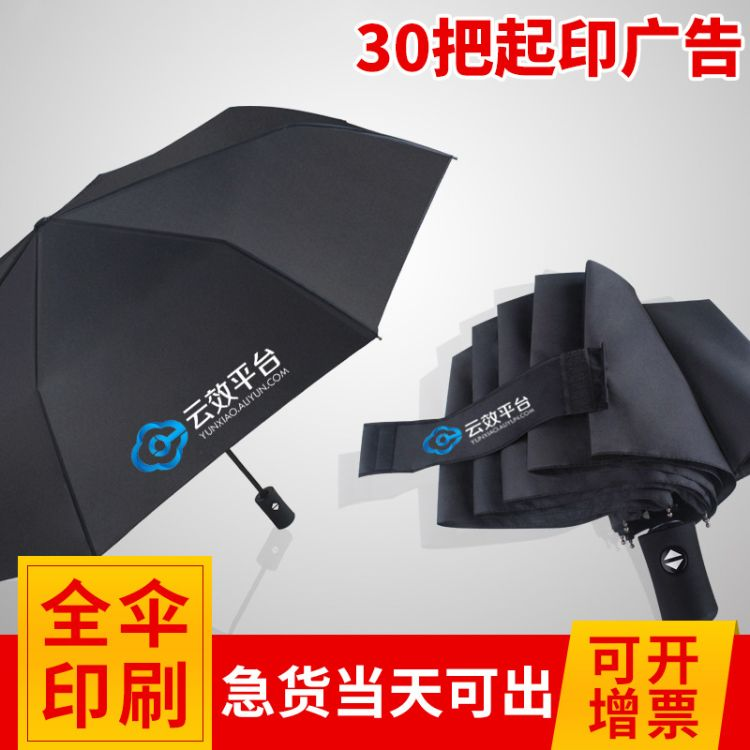 批发8骨全自动伞 三折叠雨伞防风 商务礼品伞支持定制logo