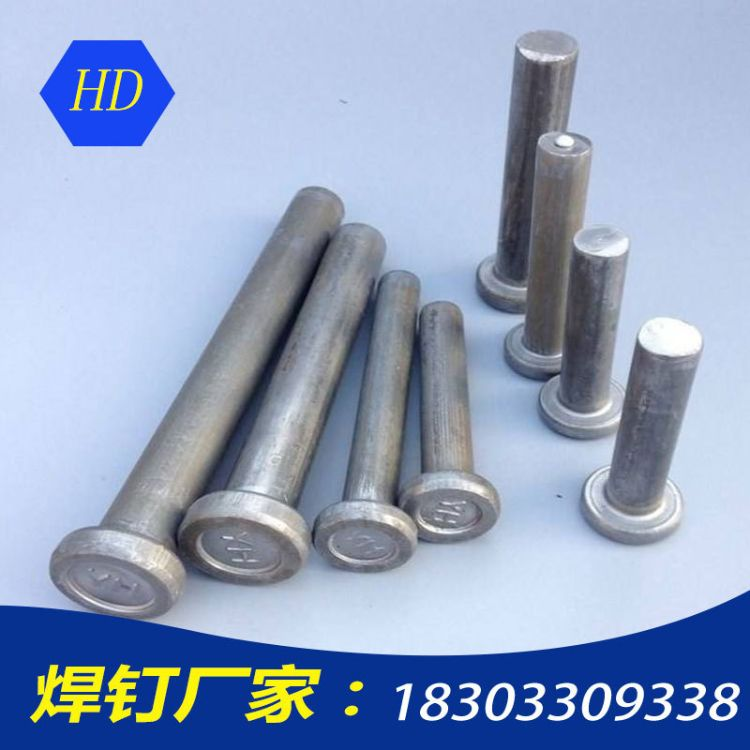 焊钉 ML15AL焊钉 剪力钉 磁环钢结构焊钉厂家直销 22*150伊罗鑫