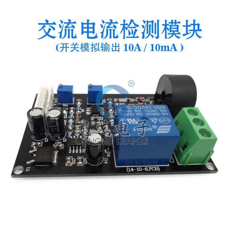 龙戈电子 交流电流检测传感器模块 输出延时 10A量程开关量模拟