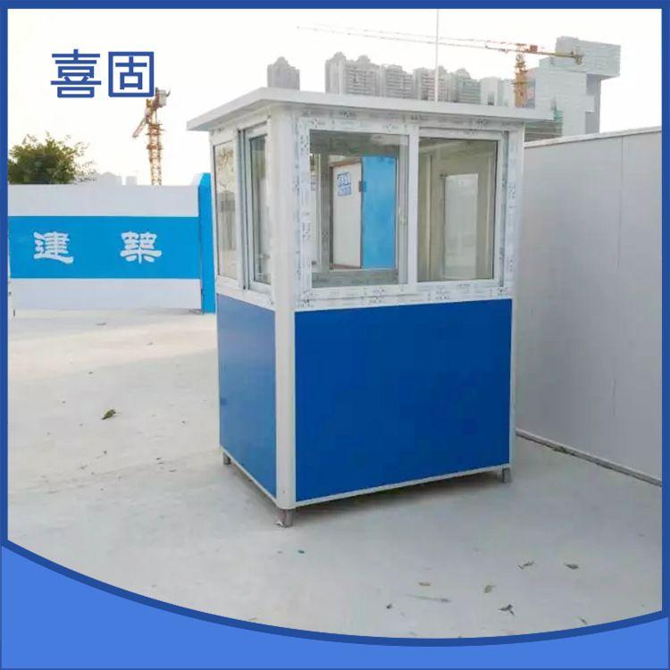 厂家直销潮州成品保安岗亭 喜固厂家生产彩钢岗亭