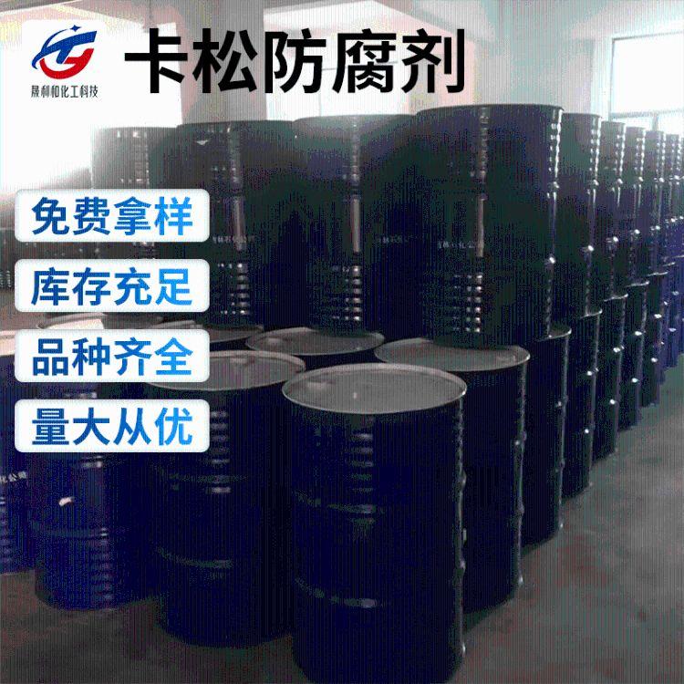 现货批发水溶液卡松 防腐杀菌剂工业级卡松 日化洗涤高含量
