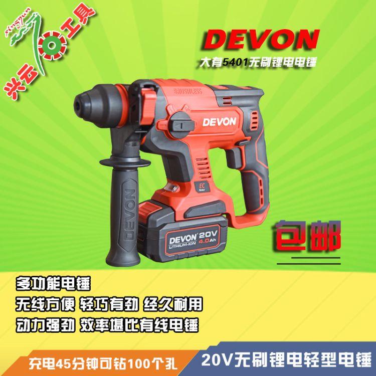 大有锂电电锤 大有5401-Li-20RH轻电锤 锂电钻 大有电动工具
