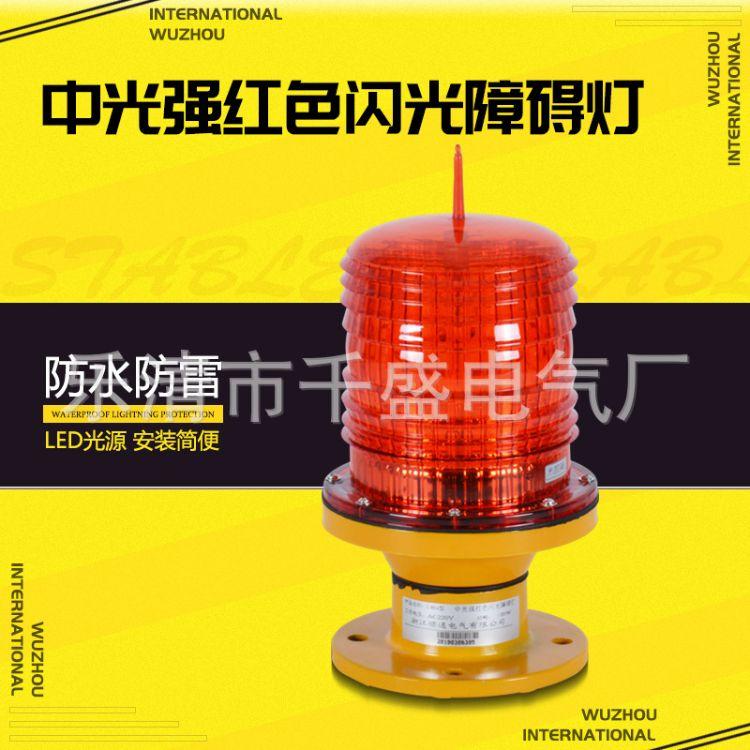GZ-122LED中光强航空障碍灯 高楼层桥梁烟囱信号灯 警示灯航标灯